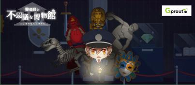 警備員と不思議な博物館