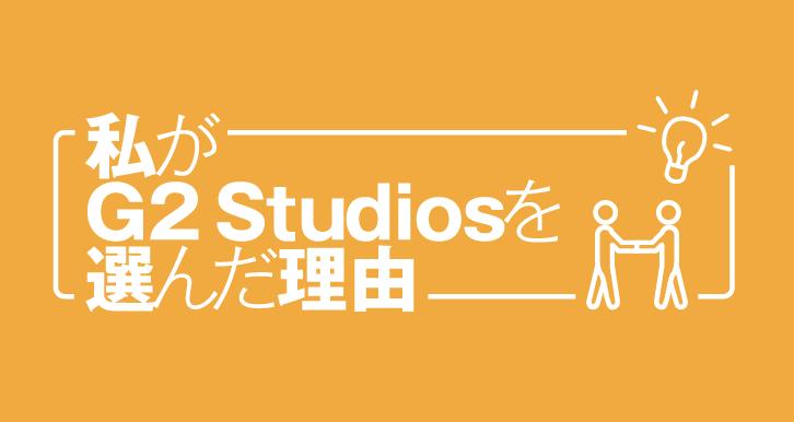 私がG2 Studiosを選んだ理由
